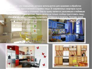 Кухня – это помещение, которое используется для хранения и обработки продукто