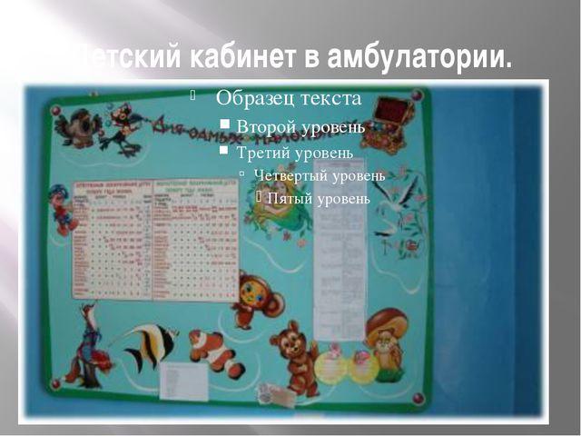 Детский кабинет в амбулатории.