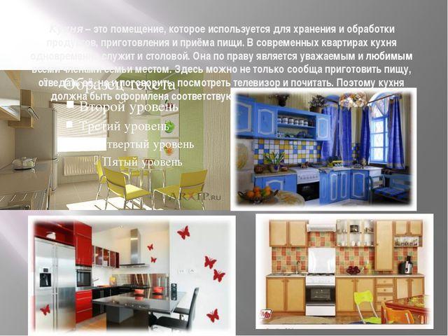 Кухня – это помещение, которое используется для хранения и обработки продукто...