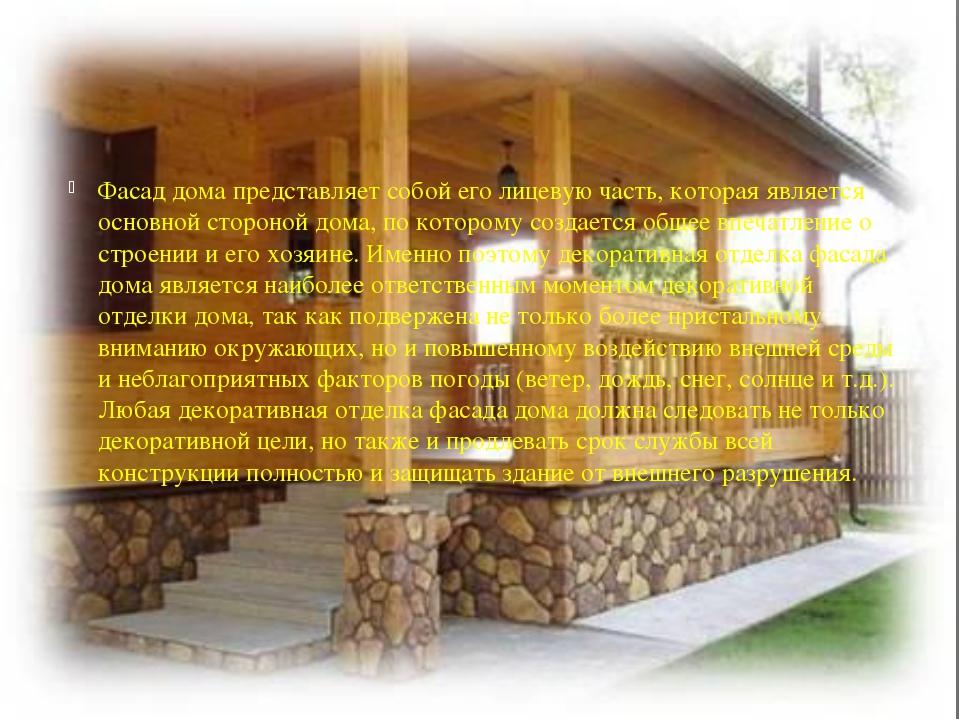 Фасад здания. Фасад дома представляет собой его лицевую часть, которая являет...