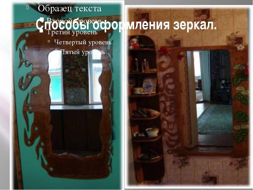 Способы оформления зеркал.