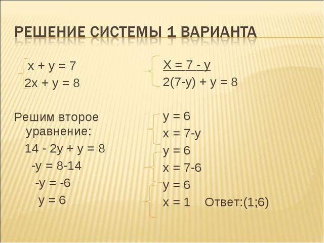 х + у = 7 2х + у = 8 Решим второе уравнение: 14 - 2у + у = 8 -у = 8-14 -у =...