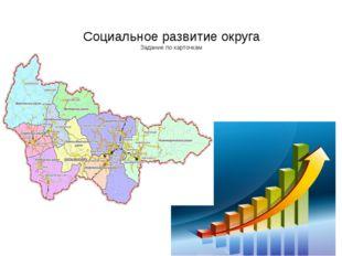 Социальное развитие округа Задание по карточкам