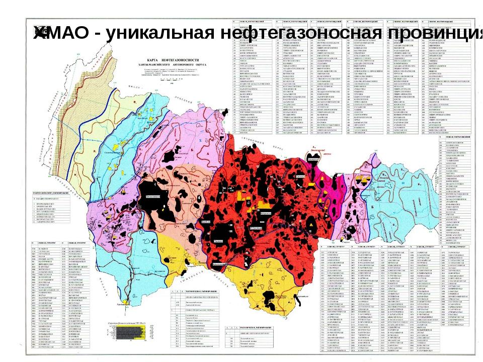 ХМАО - уникальная нефтегазоносная провинция