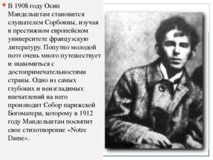 В 1908 году Осип Мандельштам становится слушателем Сорбонны, изучая в престиж