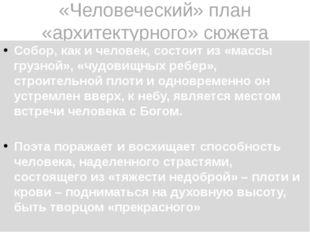 «Человеческий» план «архитектурного» сюжета Собор, как и человек, состоит из