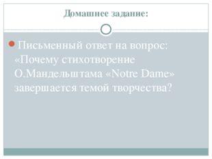 Домашнее задание: Письменный ответ на вопрос: «Почему стихотворение О.Мандель
