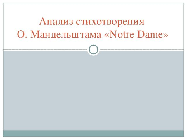 Анализ стихотворения О. Мандельштама «Notrе Dame»