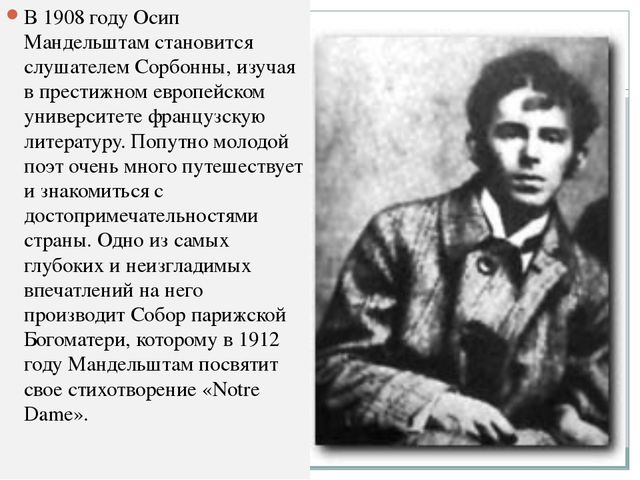 В 1908 году Осип Мандельштам становится слушателем Сорбонны, изучая в престиж...