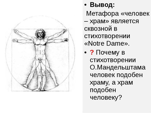 Вывод: Метафора «человек – храм» является сквозной в стихотворении «Notre Dam...