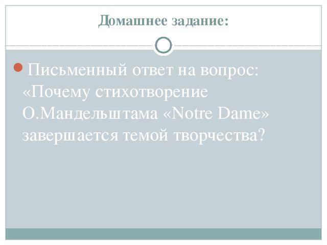 Домашнее задание: Письменный ответ на вопрос: «Почему стихотворение О.Мандель...