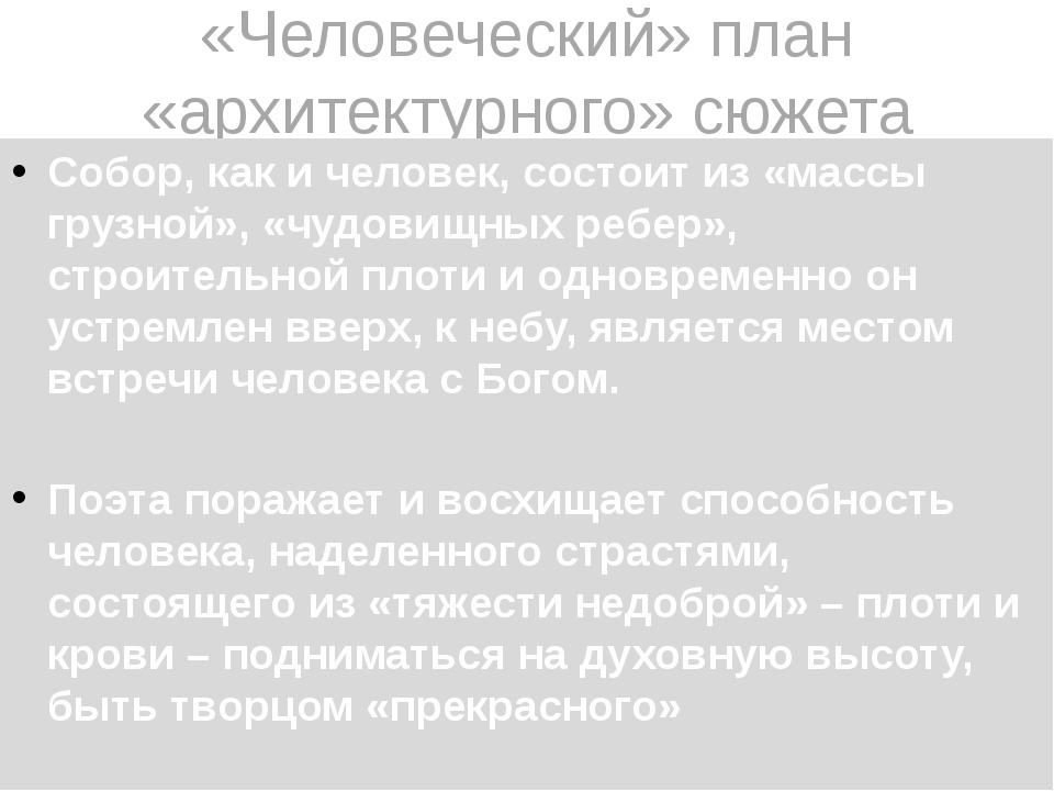 «Человеческий» план «архитектурного» сюжета Собор, как и человек, состоит из...