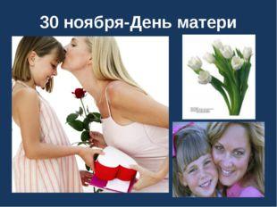 30 ноября-День матери