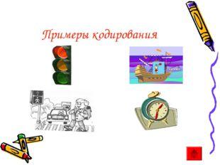 Примеры кодирования