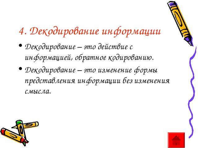 4. Декодирование информации Декодирование – это действие с информацией, обрат...