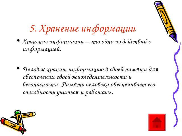 5. Хранение информации Хранение информации – это одно из действий с информаци...