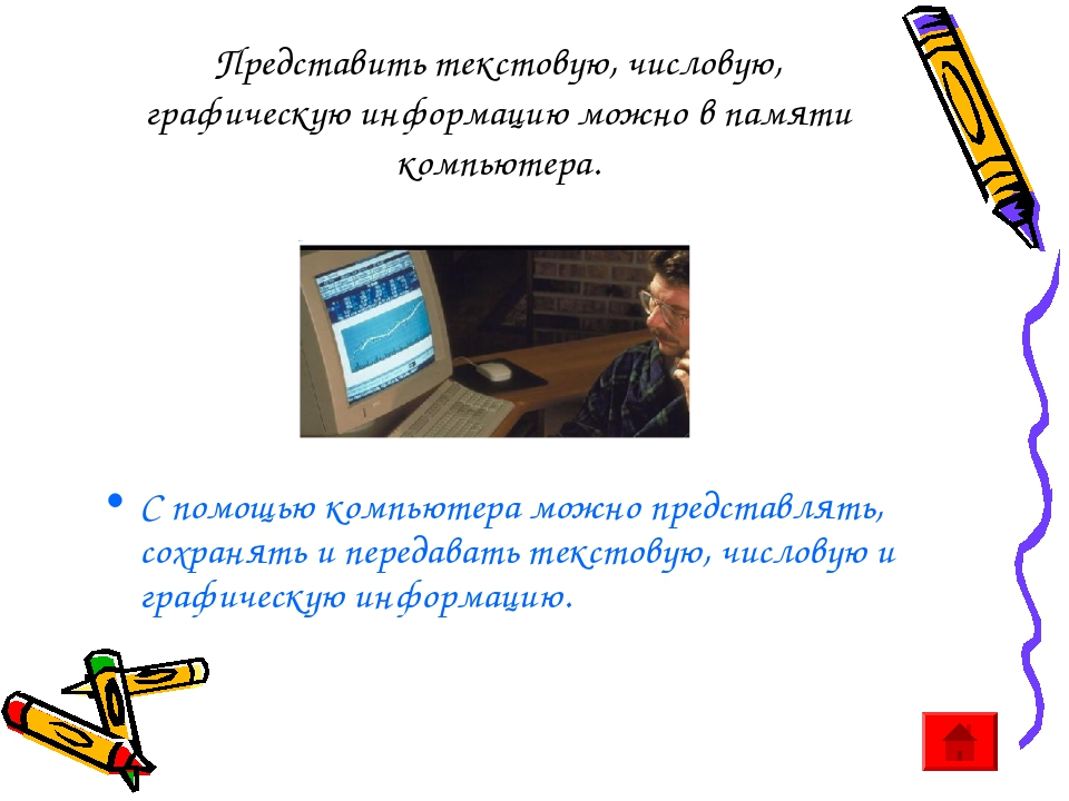 Представить текстовую, числовую, графическую информацию можно в памяти компью...