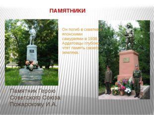 ПАМЯТНИКИ Памятник Герою Советского Союза Пожарскому И.А. Он погиб в схватке