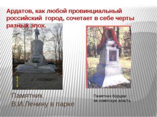 Памятник В.И.Ленину в парке Памятник борцам за советскую власть Ардатов, как
