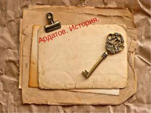 Ардатов. История.