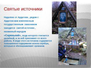 Святые источники Недалеко от Ардатова , рядом с Ардатовским комплексным госуд