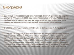 Биография Был крещен в Покровской церкви с. Ахматова. Окончил церковно-приход