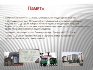 Память Памятник на могиле С. Д. Эрьзи. Мемориальное кладбище в Саранске. В Мо