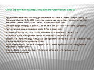 Особо охраняемые природные территории Ардатовского района: Ардатовский компле