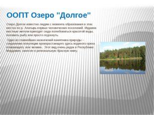 """ООПТ Озеро """"Долгое"""" Озеро Долгое известно людям с момента образования в этих"""