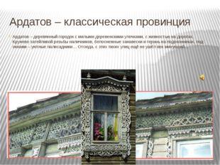 Ардатов – классическая провинция Ардатов – деревянный городок с милыми дереве