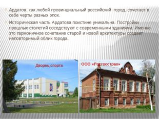 Ардатов, как любой провинциальный российский город, сочетает в себе черты раз
