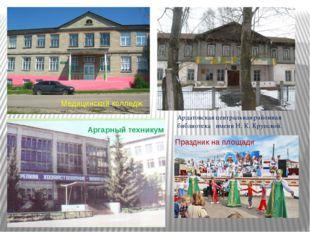Ардатовская центральная районная библиотека имени Н. К. Крупской. Медицинский