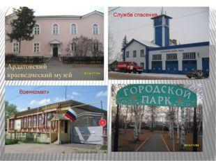 Ардатовский краеведческий музей Служба спасения Военкомат»