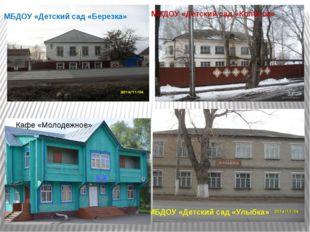 МБДОУ «Детский сад «Улыбка» МБДОУ «Детский сад «Колосок» МБДОУ «Детский сад «