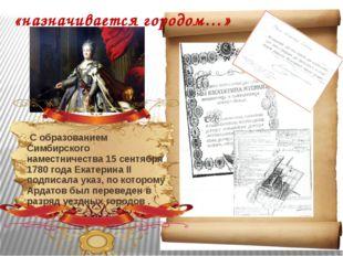 С образованием Симбирского наместничества 15 сентября 1780 года Екатерина II