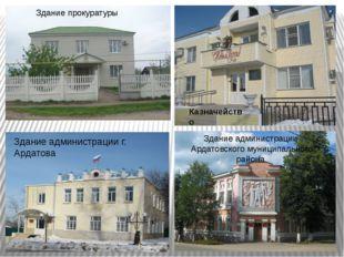 Здание администрации г. Ардатова Здание администрации Ардатовского муниципаль