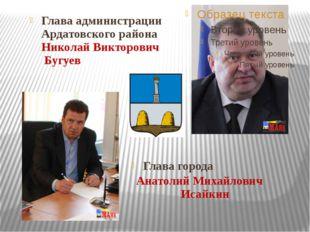 Глава администрации Ардатовского района Николай Викторович Бугуев Глава город