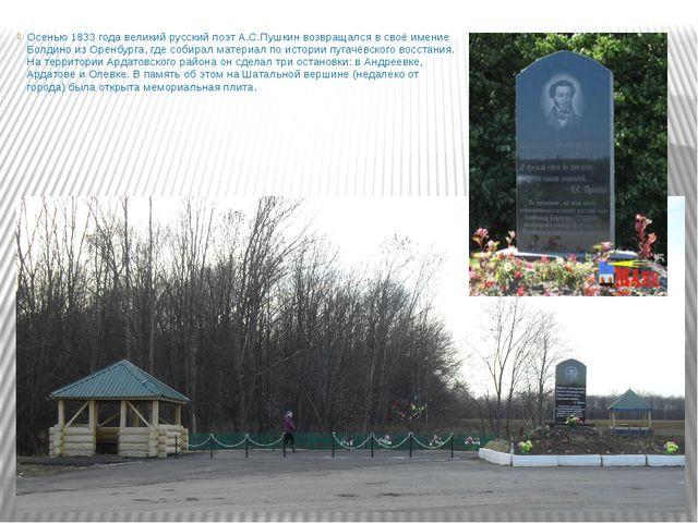 Осенью 1833 года великий русский поэт А.С.Пушкин возвращался в своё имение Бо...
