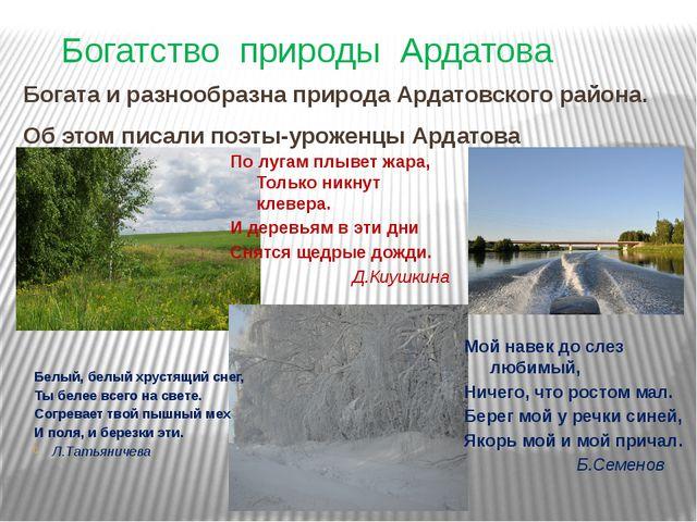 Богатство природы Ардатова Богата и разнообразна природа Ардатовского района....