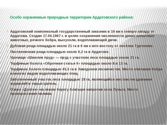 Особо охраняемые природные территории Ардатовского района: Ардатовский компле...