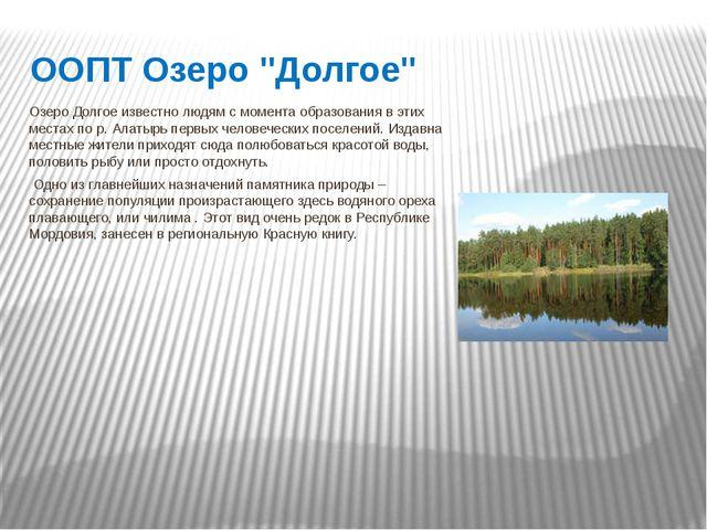 """ООПТ Озеро """"Долгое"""" Озеро Долгое известно людям с момента образования в этих..."""