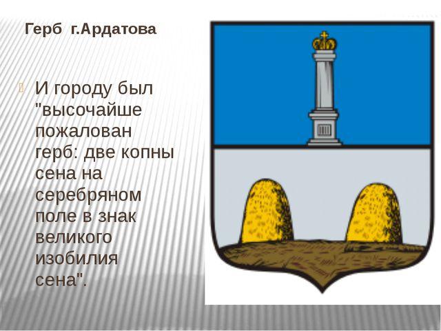 """Герб г.Ардатова И городу был """"высочайше пожалован герб: две копны сена на сер..."""