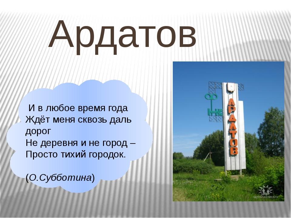 Ардатов И в любое время года Ждёт меня сквозь даль дорог Не деревня и не горо...
