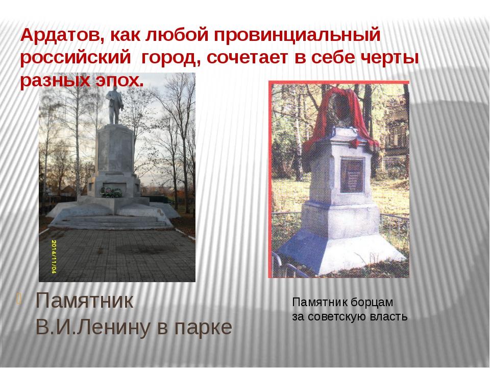 Памятник В.И.Ленину в парке Памятник борцам за советскую власть Ардатов, как...
