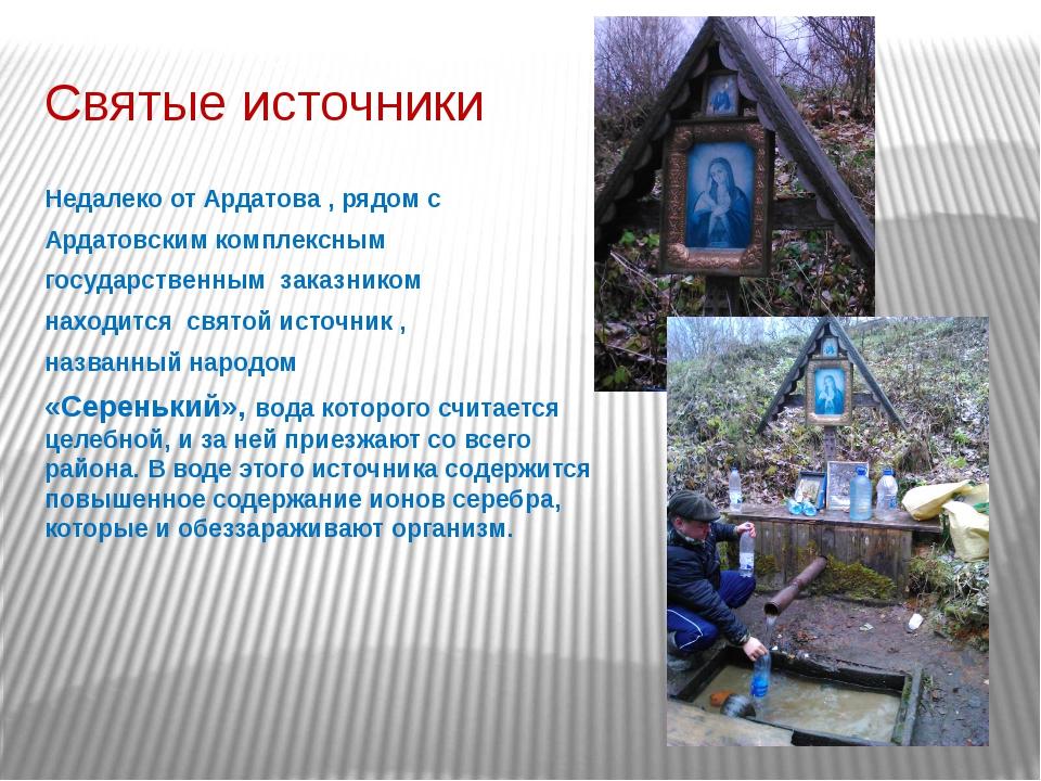 Святые источники Недалеко от Ардатова , рядом с Ардатовским комплексным госуд...