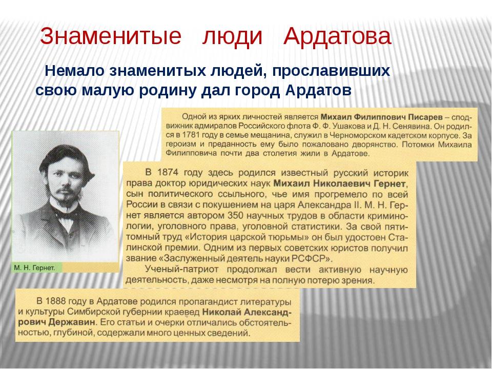 Знаменитые люди Ардатова Немало знаменитых людей, прославивших свою малую род...