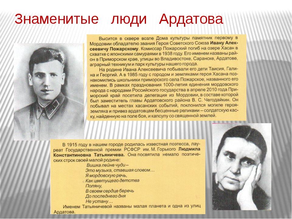 Знаменитые люди Ардатова