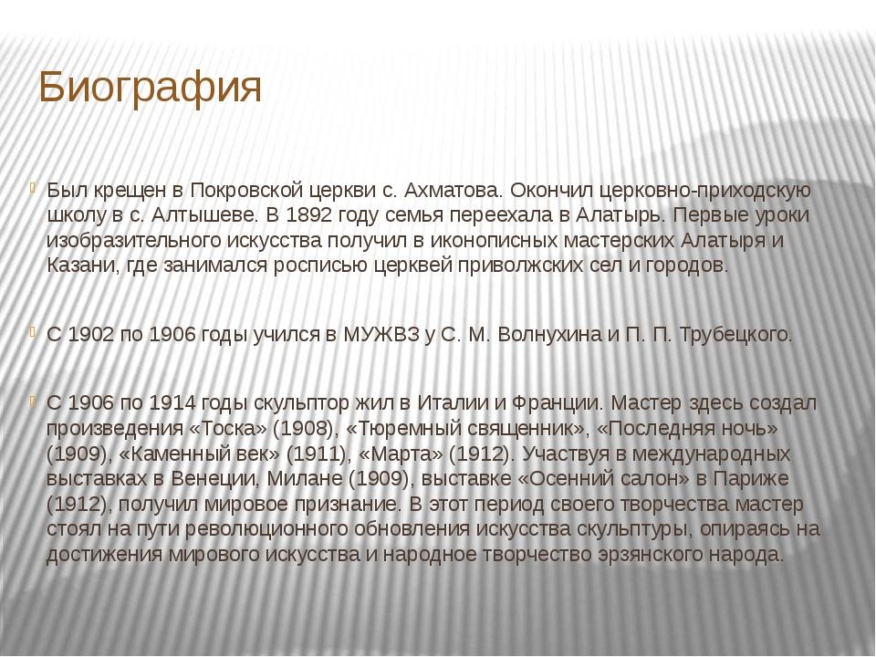 Биография Был крещен в Покровской церкви с. Ахматова. Окончил церковно-приход...