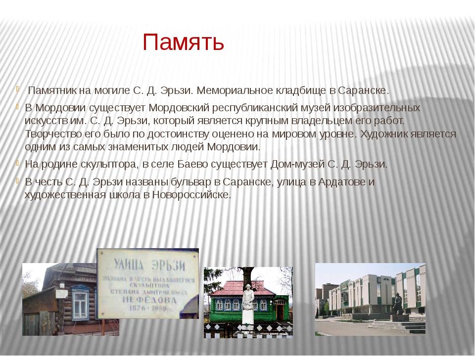 Память Памятник на могиле С. Д. Эрьзи. Мемориальное кладбище в Саранске. В Мо...