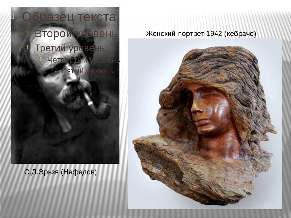 Женский портрет 1942 (кебрачо) С.Д.Эрьзя (Нефедов)